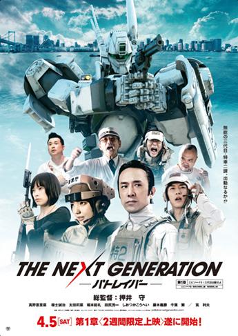 「THE NEXT GENERATION パトレイバー/第1章」