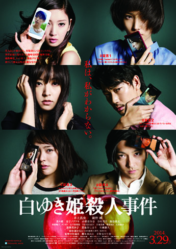 映画『白ゆき姫殺人事件』