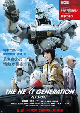 THE NEXT GENERAION パトレイバー/第2章