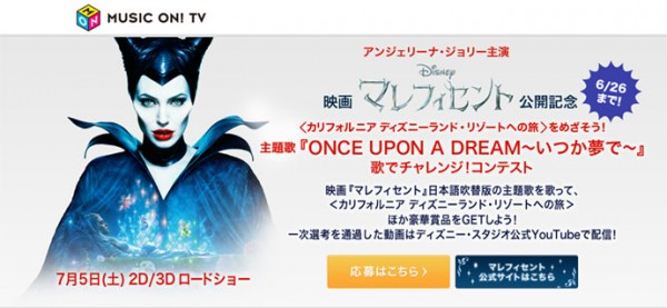 ONCE UPON A DREAM~いつか夢で~