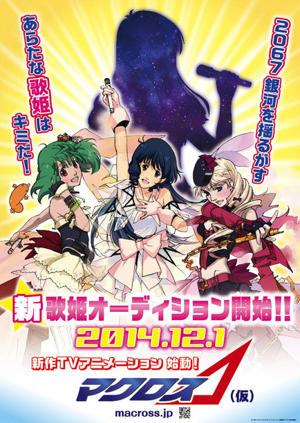 歌姫オーディション開催