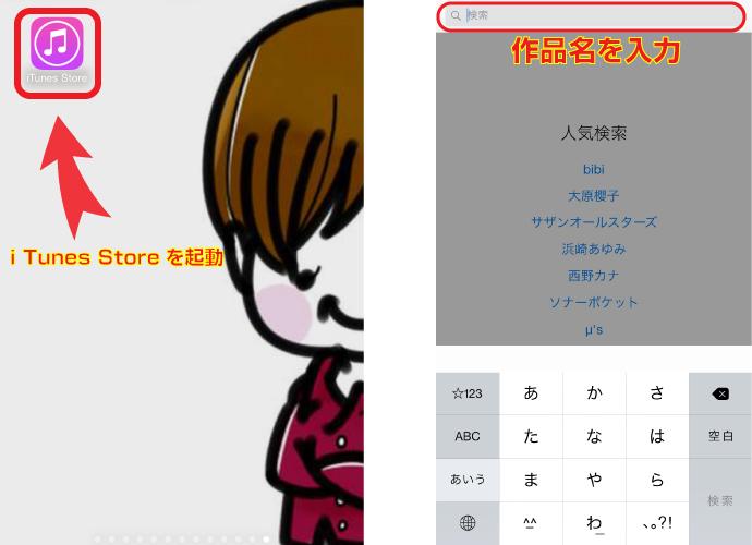 iTunes Store 寅さん