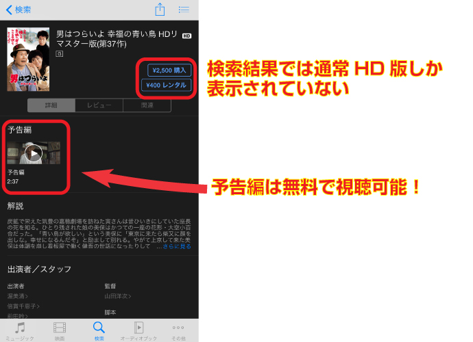 寅さん iOS iPhone