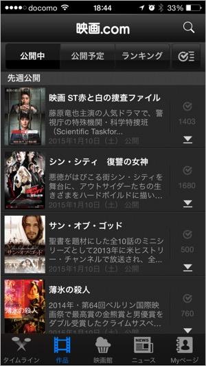 映画iPhoneアプリ 映画.com 無料