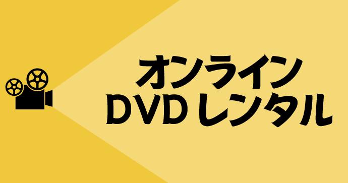 オンラインDVDレンタルまとめ