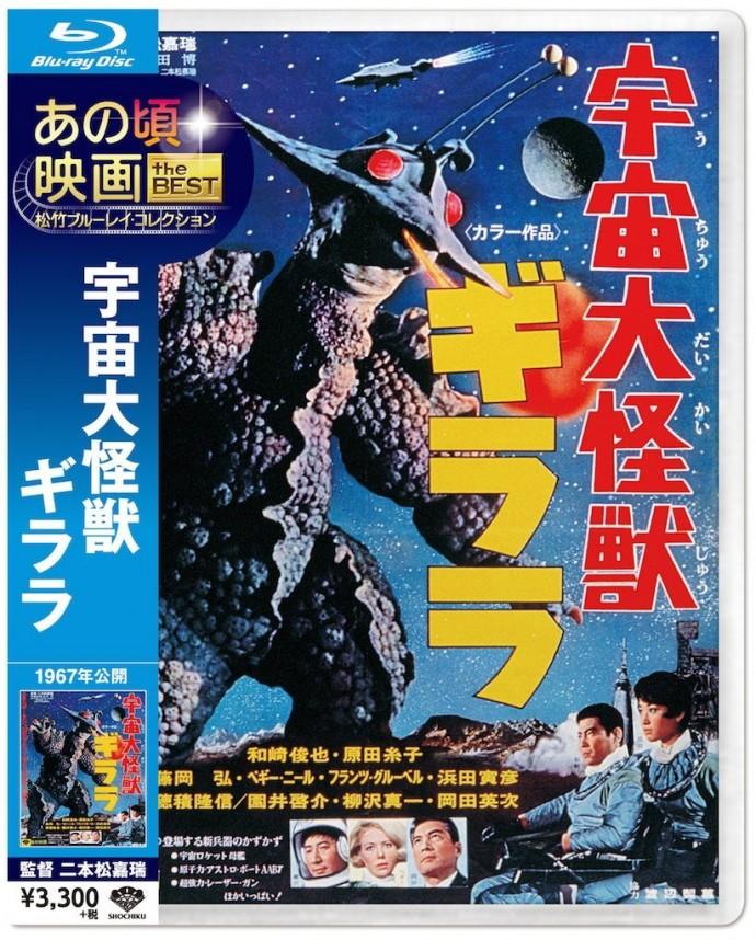 宇宙大怪獣ギララ DVD ブルーレイ