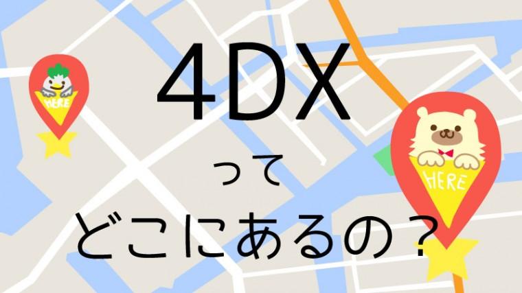 4dx場所詳細