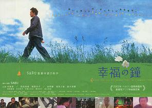幸福の鐘 SABU 監督 映画