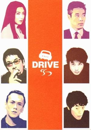 DRIVE SABU 映画