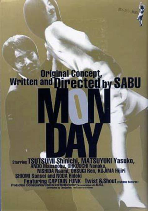 MONDAY SABU 映画
