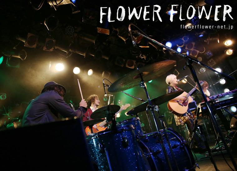 FLOWER FLOWER YUI リトルフォレスト