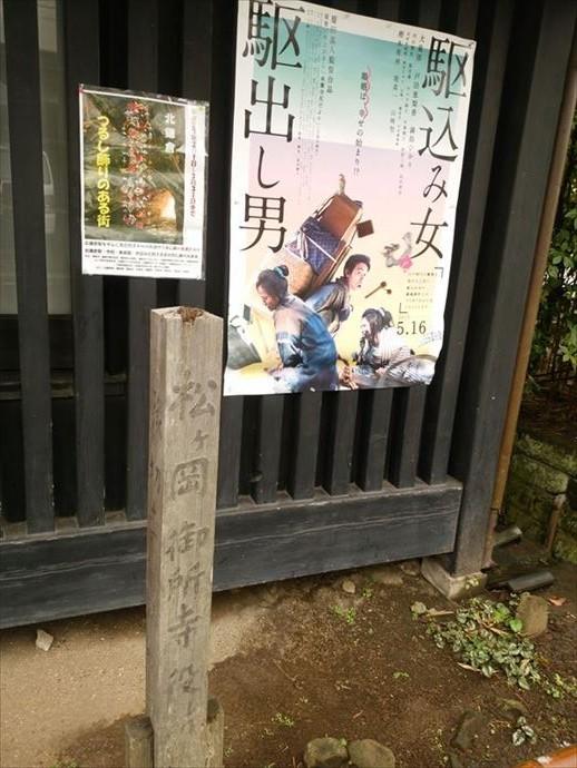 東慶寺 駆け出し女と駆け込み男 舞台 鎌倉