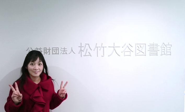 松竹大谷図書館 資料 脚本 大場ミミコ