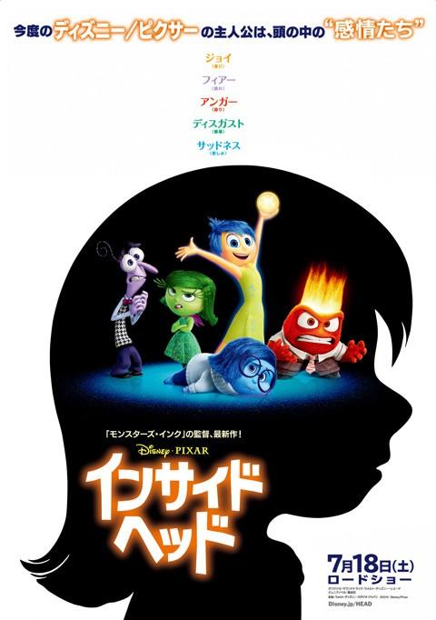 インサイドヘッド pixar ディズニー