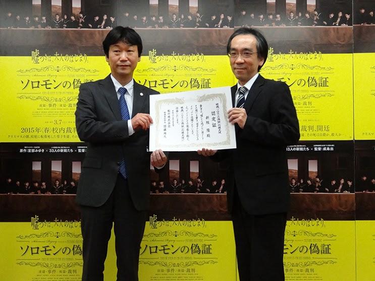 ソロモンの偽証 応援大使 新垣隆 ゴーストライター 755