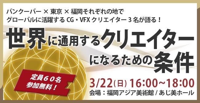 デジハリ 福岡 CG VXX
