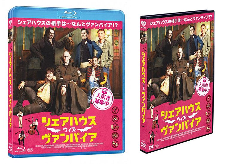 シェアハウス・ウィズ・ヴァンパイア Blu-ray DVD
