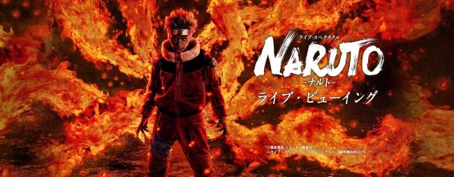 NARUTO 舞台 映画 ライブ・ビューイング