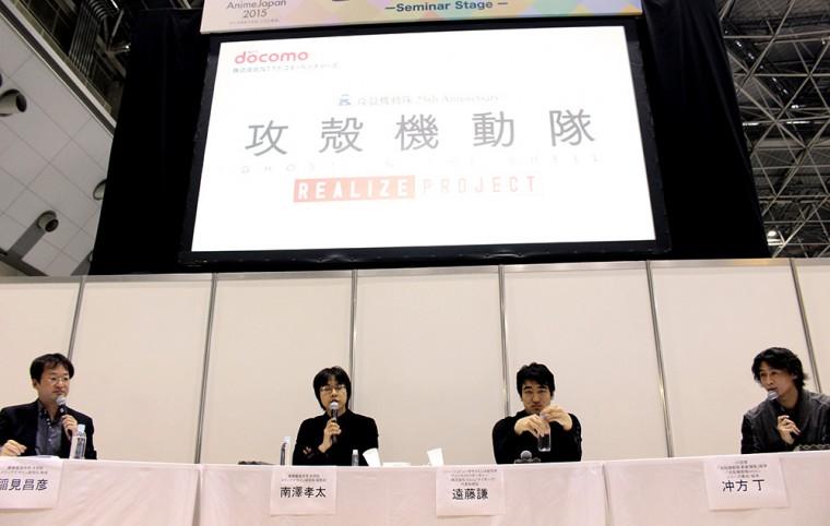 攻殻機動隊 REALIZE PROJECT   AnimeJapan2015