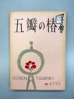 松竹大谷図書館  野村芳太郎