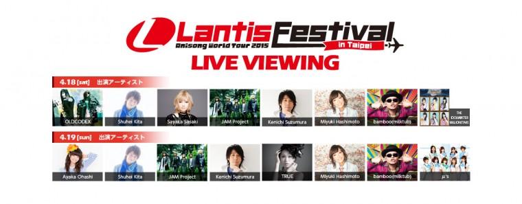ランティス祭 ライブビューイング グッズ μ's