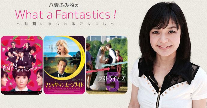 cinemas_yakumo_vol.13