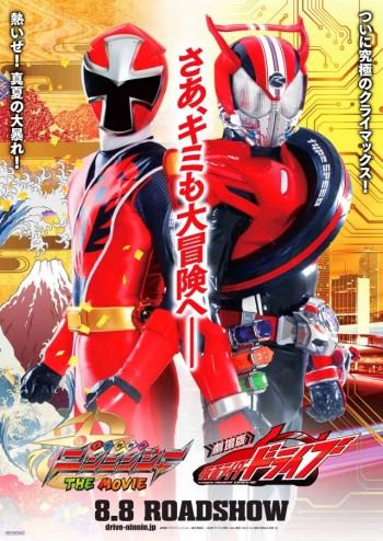 劇場版 仮面ライダードライブ 手裏剣戦隊ニンニンジャー THE MOVIE