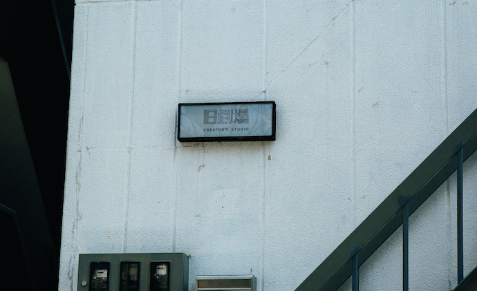 私立探偵濱マイク 大川竜弥 安藤きをく ロケ地 横浜 映画 ストリップ 黄金劇場