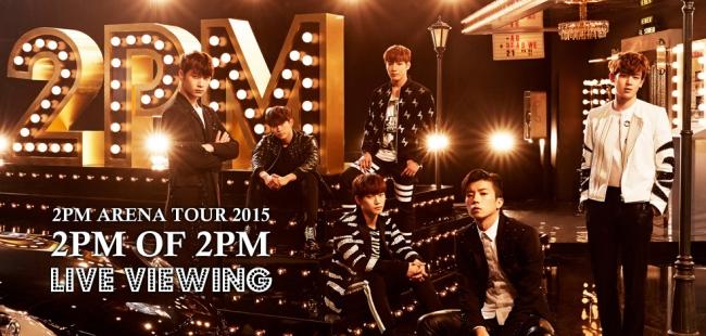 2PM ライブ・ビューイング 映画館