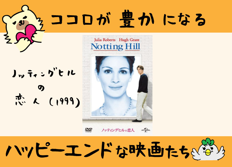 notting_hill-eyecatch