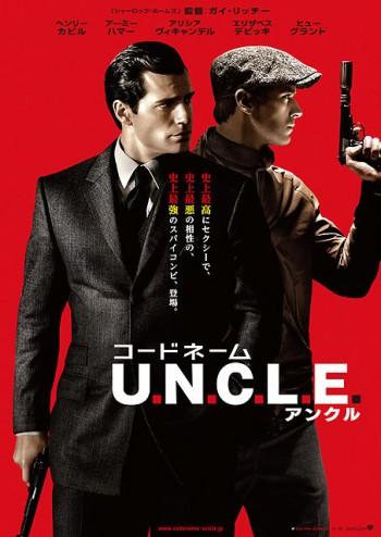 コードネーム アンクル U.N.C.L.E.