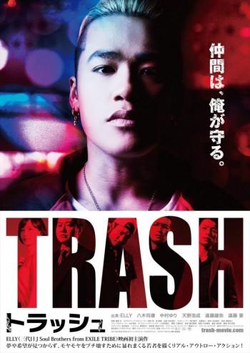 TRASH/トラッシュ ELLY