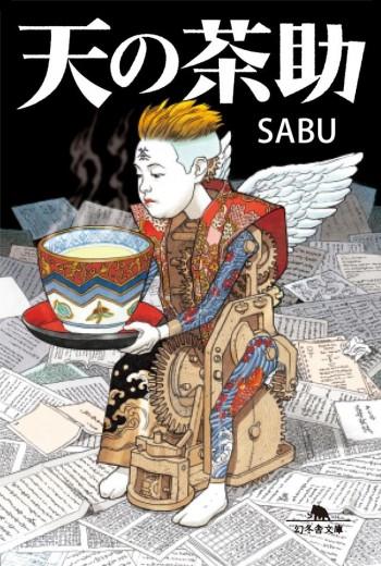 天の茶助 SABU 小説