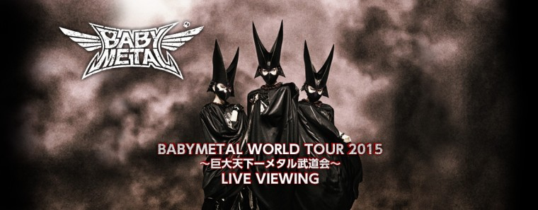 BABYMETAL ベイビーメタル ベビメタ ライブ・ビューイング