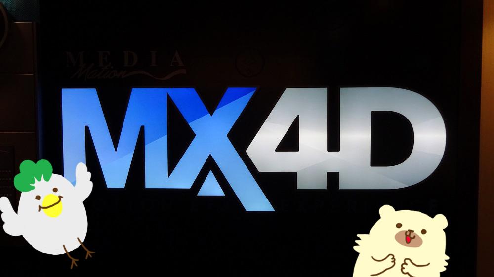 mx4d_logo