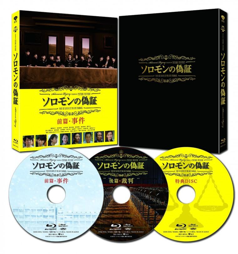 ソロモンの偽証 ブルーレイ DVD BOX
