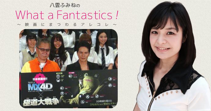 cinemas_yakumo_vol.23