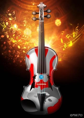 ウルトラマン ヴァイオリン