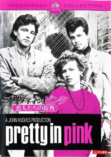 プリティ・イン・ピンク/恋人たちの街角