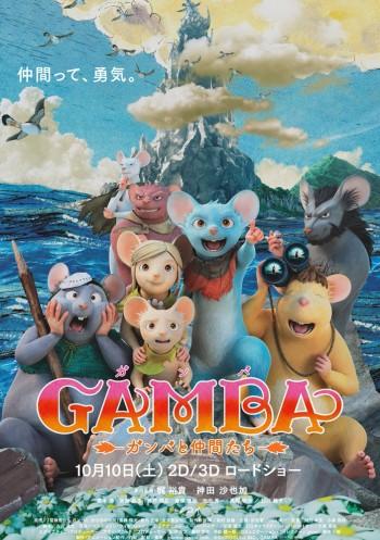 GAMBA ガンバと仲間たち ポスター