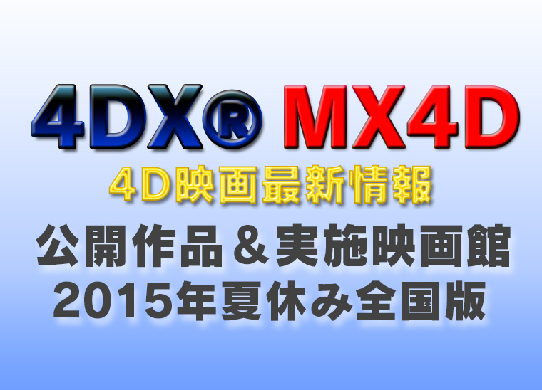 4DX MX4D 映画館 作品 4D映画 夏休み