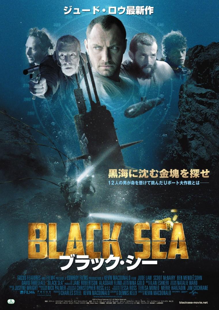 black sea_B2_poster_ol
