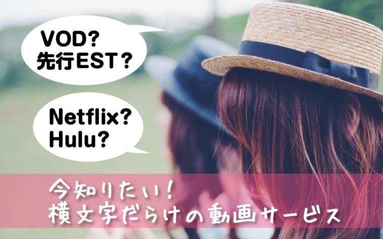 先行EST VOD Netflix Hulu