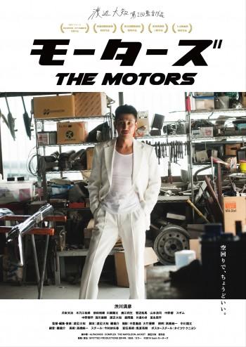 MOTORS_posterB2_0904