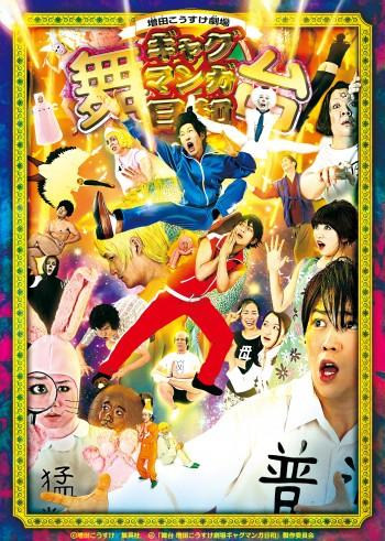 増田こうすけ劇場