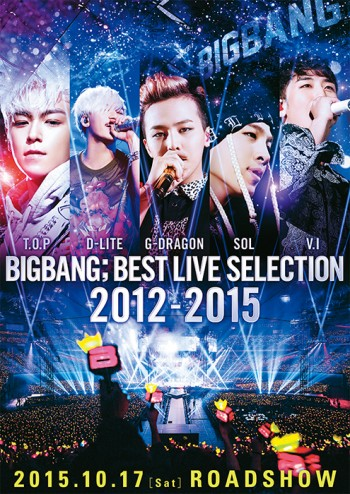 [BIGBANG;BEST LIVE SELECTION 2012-2015]ビジュアル