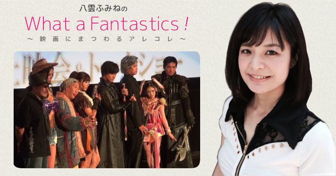 cinemas_yakumo_vol.34
