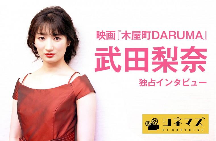 木屋町DARUMA 武田梨奈 インタビュー