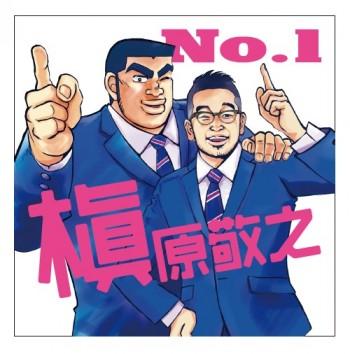 【俺物語!!】「No.1」コラボジャケット画像