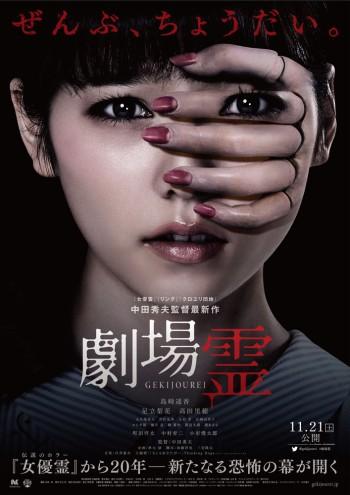 第28回東京国際映画祭_劇場霊